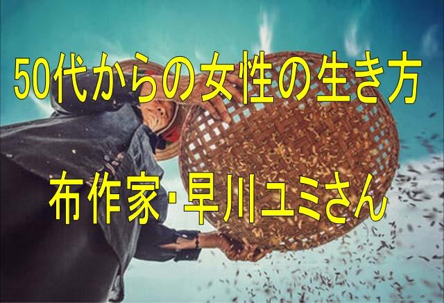 早川さんアイキャッチ