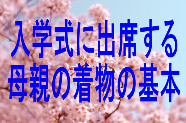 文字入アイキャッチ入学式