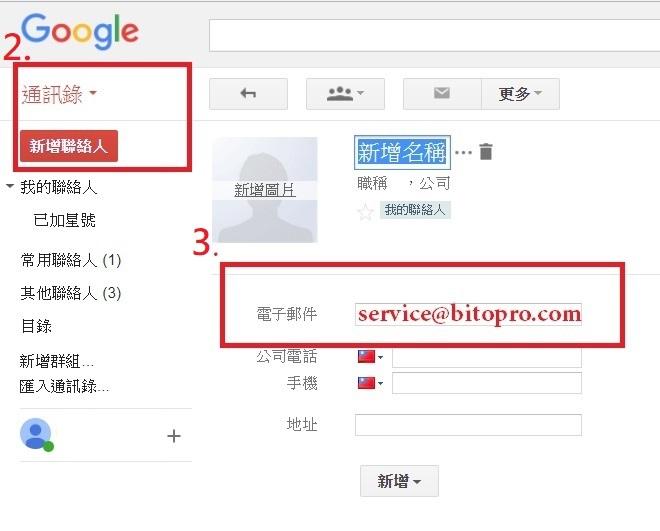 收不到註冊信,重置密碼驗證信怎麼辦? – BitoPro Support Center
