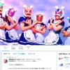 XEM・NEMことネム担当の上川湖遥ちゃん(星座百景)にツイッターでフォローしてもらったよ!