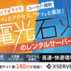 XEM・NEM太郎 仮想通貨のブログアフィリエイト・アドセンス収入(広告収入)を公開