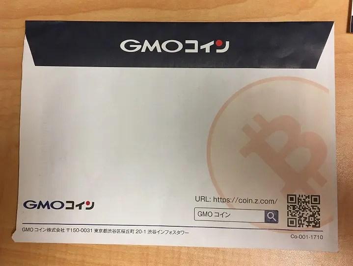 GMOコイン 封筒