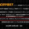 OCRYBIT デイリー仮想通貨ブログランキングにランクインした
