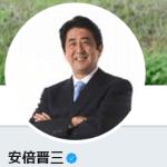 【安倍晋三】内閣総理大臣がツイッターでおかしなことを呟きだした