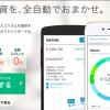 【ウェルスナビ】WealthNavi(人工知能ロボアドバイザー)投資でお金増える