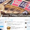 公式サイト ウィズコイン Withコイン