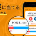 アプリ ビットコイン 予想は【ぴたコイン】仮想通貨1BTC山分け