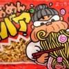 らあめんババアが終売 生産終了 1994年発売 定番ラーメン菓子の26年間