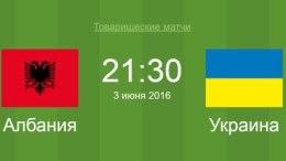албания украина