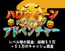 Halloween_LevelUP_Adventure_desktop_POPUP_JP_v01