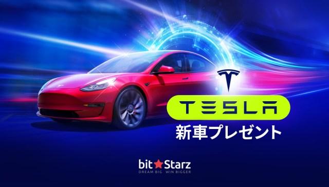 Tesla-Giveaway-Campaign3_AffBanner_1021x580_JP