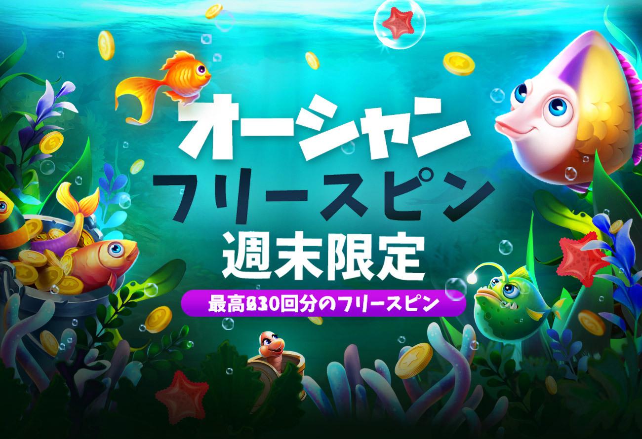 Ocean-Free-Spins-Weekend_Blog_JP_1300X890