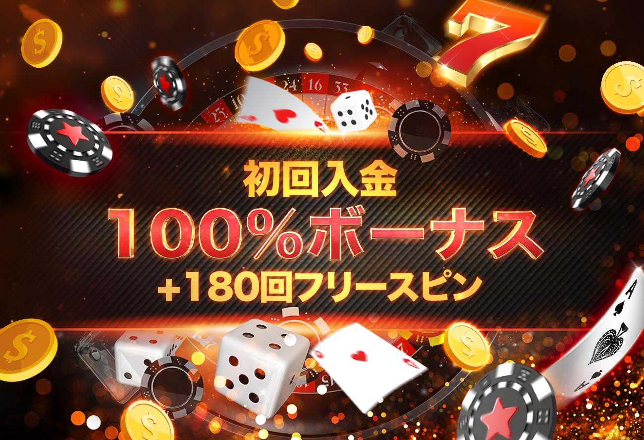 DEGQ-2544_First deposit cashback ends for JP_Blog