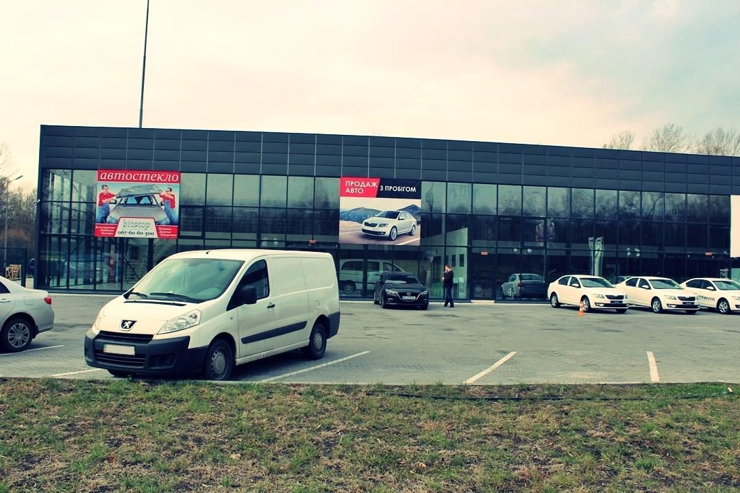 Bitstop - Автостекольный сервис №1 в Виннице