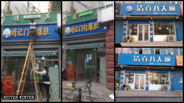 Halal symbols in Arabic have been painted over on restaurant signboards in multiple places in Hebei Province.