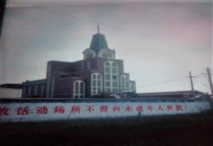 A slogan painted on the exterior wall of Bo'ai Church