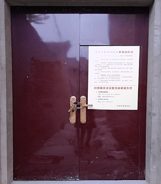 A notice posted on the gate with the information on methods of reporting illegal activities in Huiguo town.