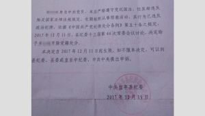 Document to expel believer from the CCP