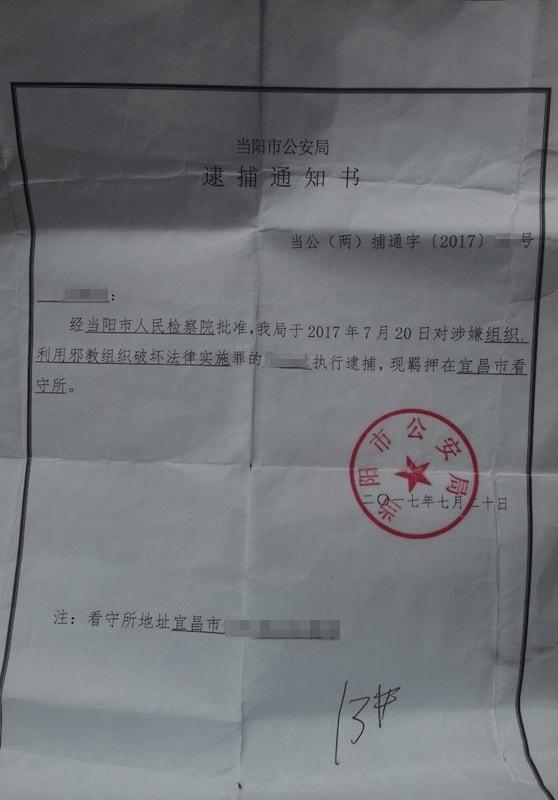 Notification of arrest