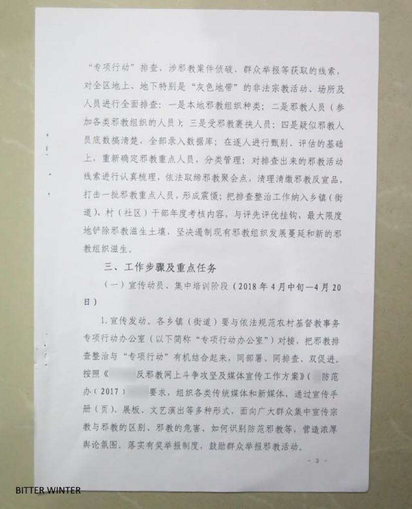 Launch of Investigation and Repression Program for the Problem of Xie Jiao