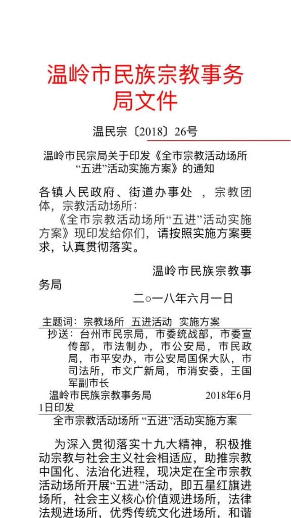 Excerpt from the notice regarding the introduction of the national flag into religious institutions issued by the Administration for Religious Affairs of Wenzhou City