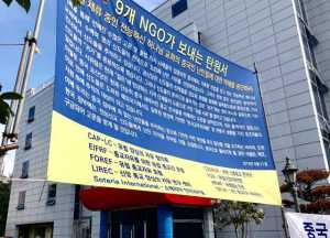 appeal of the nine NGOs