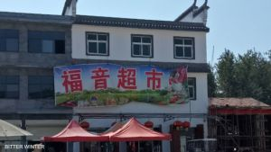 """""""Gospel Supermarket"""" in Henan's Xiayi county with the signboard"""