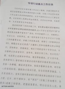 A document from Xiayi county in Henan regarding a special crackdown campaign against religious faith.