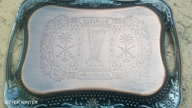 An abandoned tray bearing an Arabic motif