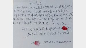 Evidentiary certificate regarding the beating death of Ruan Jianhang (provided by an inside source)