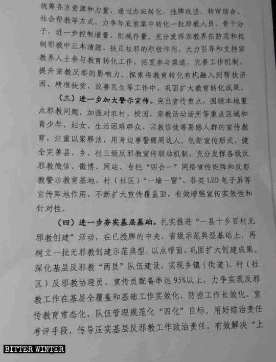 """Requirements concerning """"xie jiao-free development in the county, ten townships, and 100 villages"""" in the document issued by the 610 Office of a county in Fuzhou city, Fujian Province."""