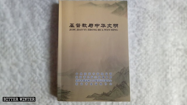 The cover of Christianity and Chinese Civilization.