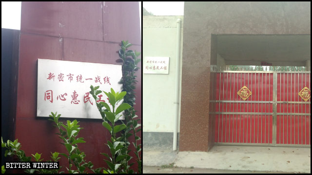 The signboards reading Xinmi City United Front