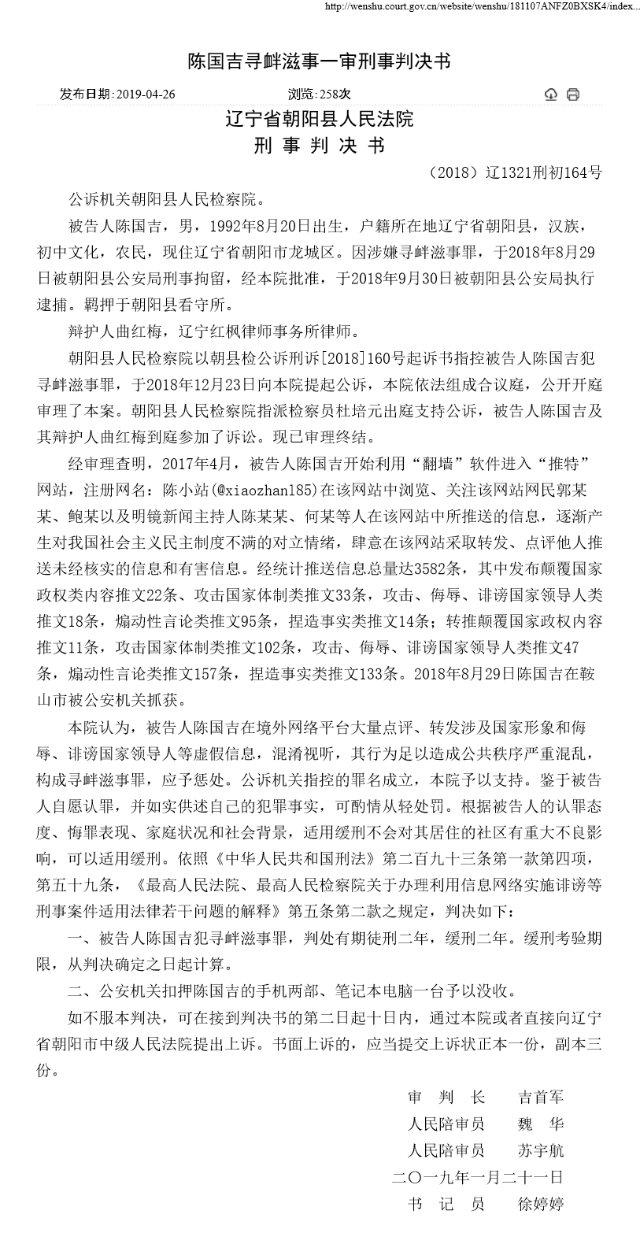 Chen Guoji's verdict.