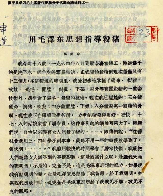 """1966年10月1日,《人民日报》发表了一篇文章,""""用毛泽东思想指导生猪屠宰""""。"""