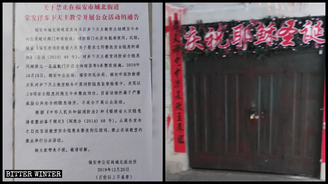 The notice to shut down the Buxia Church was issued on December 20, after which, the church's gate was locked.
