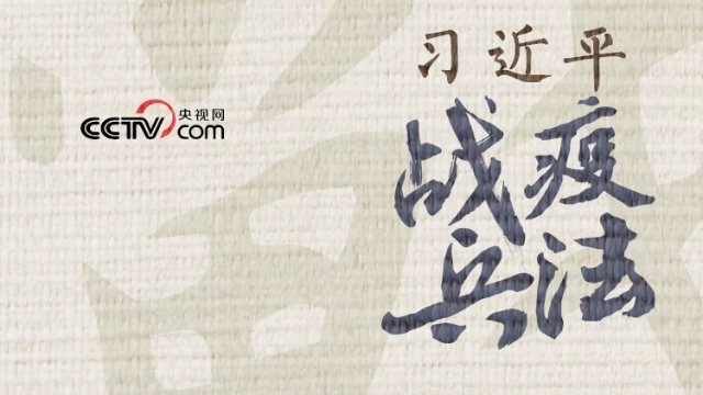 "Propaganda promoting the series of articles ""Xi Jinping's Art of Fighting the Epidemic War."""
