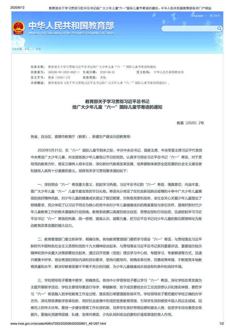 The Notice on Studying and Implementing President Xi Jinping's Children's Day Message to Masses of Children, issued by the Ministry of Education on June 1.