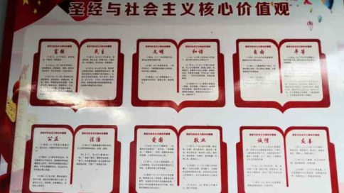 A poster comparing the Bible and the core socialist values displayed in the Yuxin Church.