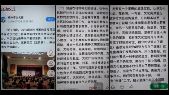 A report about the cultural auditorium by the Shengzhou city Culture Museum.