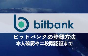 bitbank.cc(ビットバンク)の登録方法|本人確認や二段階認証まで