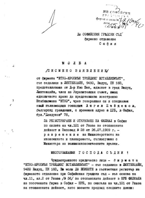 etko-zayavlenie