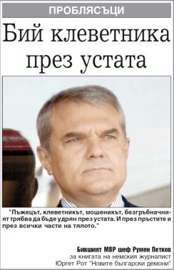 petkov_roth