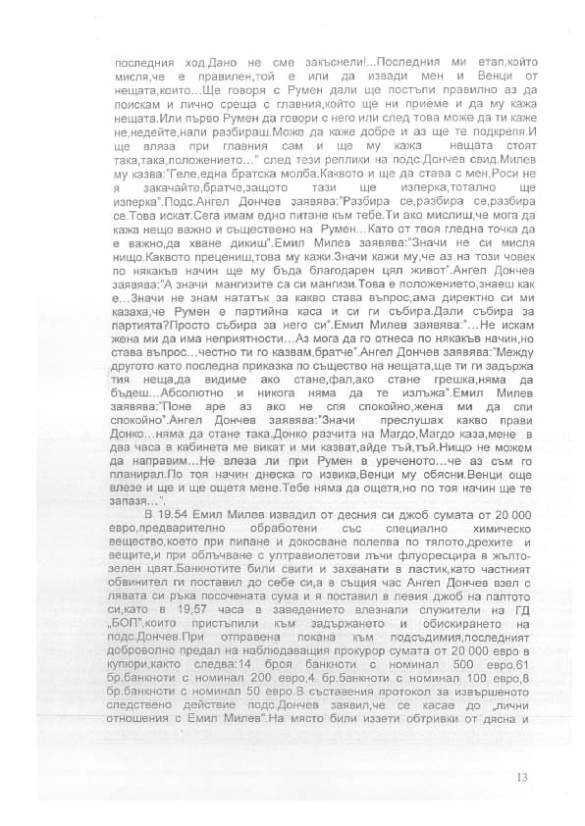 angel_donchev_page_13