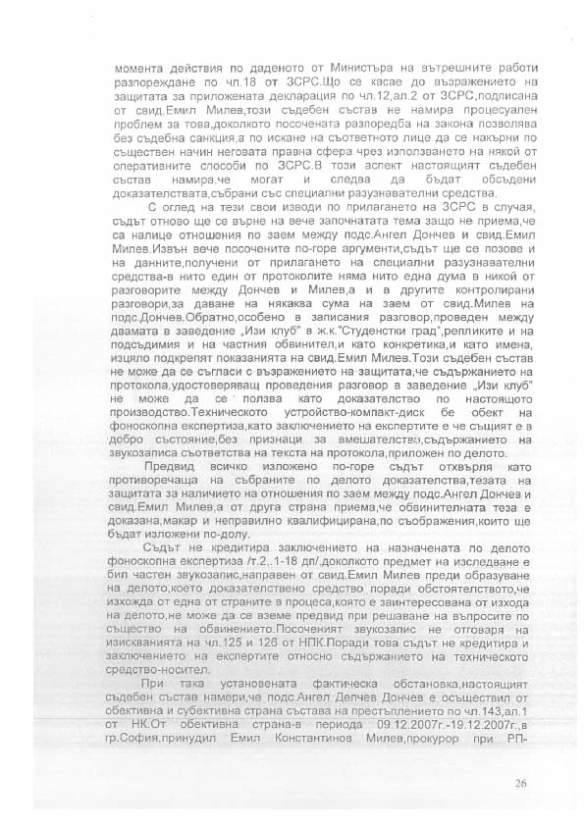 angel_donchev_page_26