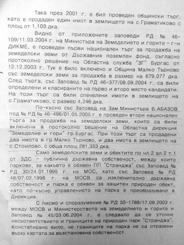 20130612_195549