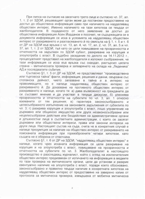 reshenie-1708-13-as-sofia-4