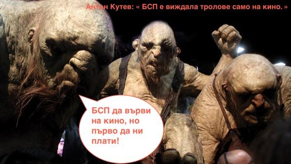 trolls-original