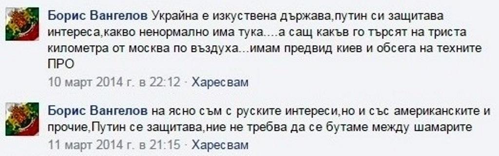 Boris Vangelov's position about Ukraina BIG