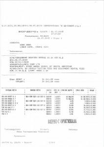Швейцарските сметки на д-р Тренчев и главния секретар на КТ « Подкрепа »